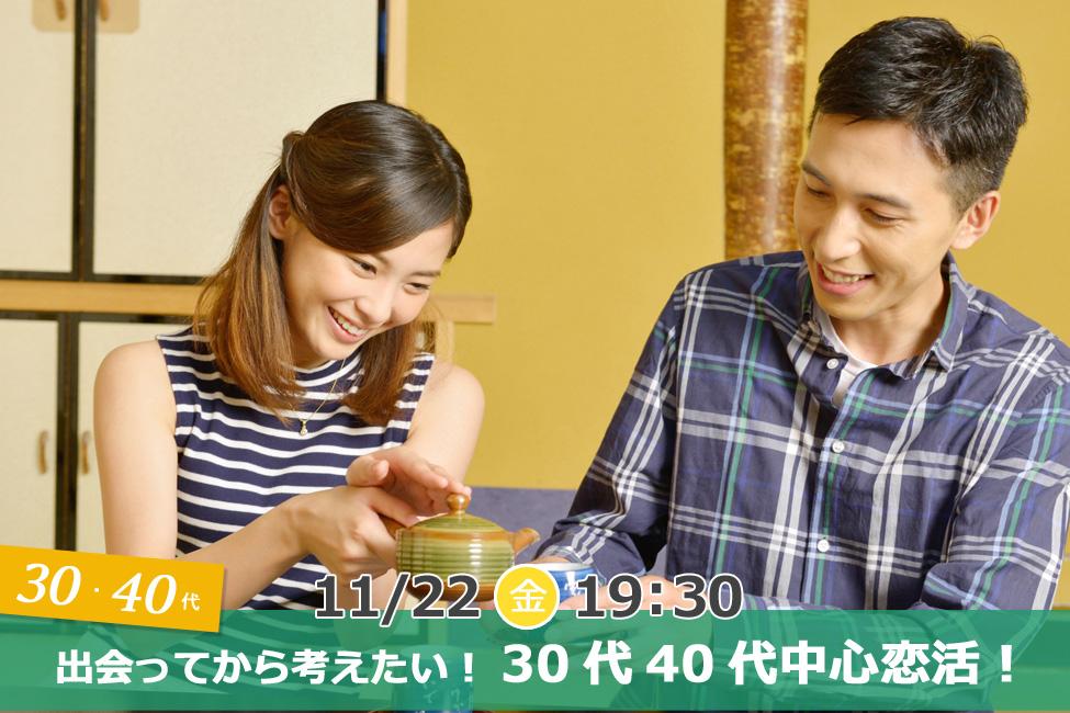 11月22日(金)19時30分~【30代40代】出会ってから考えたい!30代40代中心恋活!