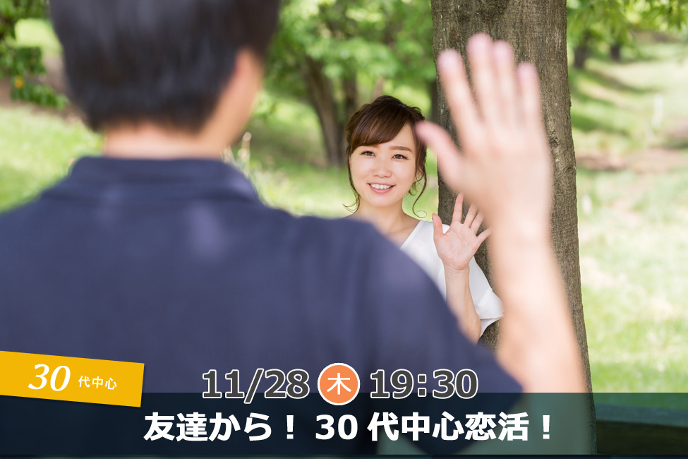 11月28日(木)19時30分~【30代中心】友達から!30代中心恋活!