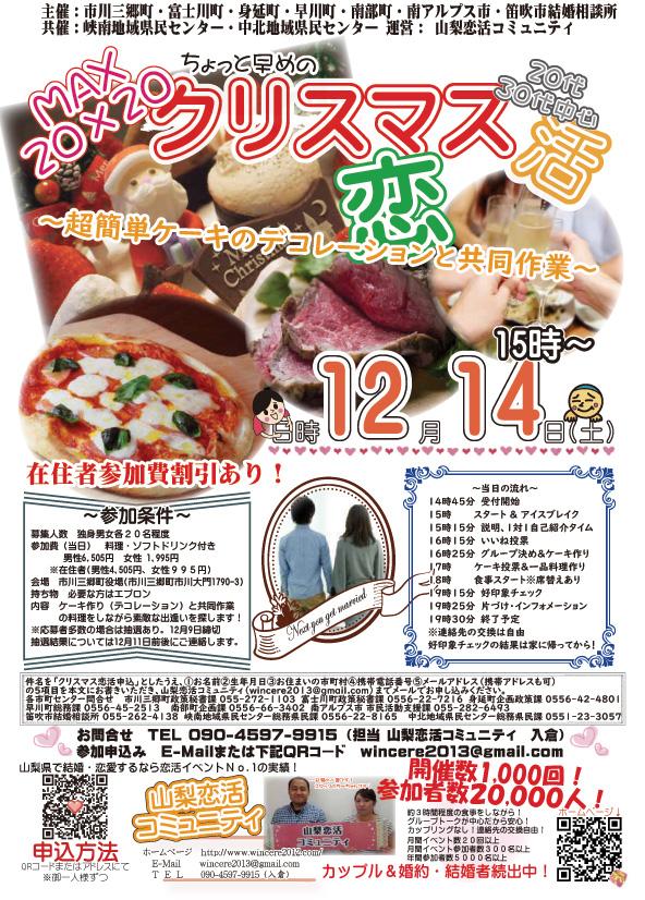 12月14日(日)15時~【MAX20×20!】ちょっと早めの20代30代中心クリスマス恋活★