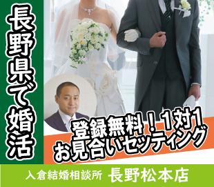 入倉結婚相談所長野松本店